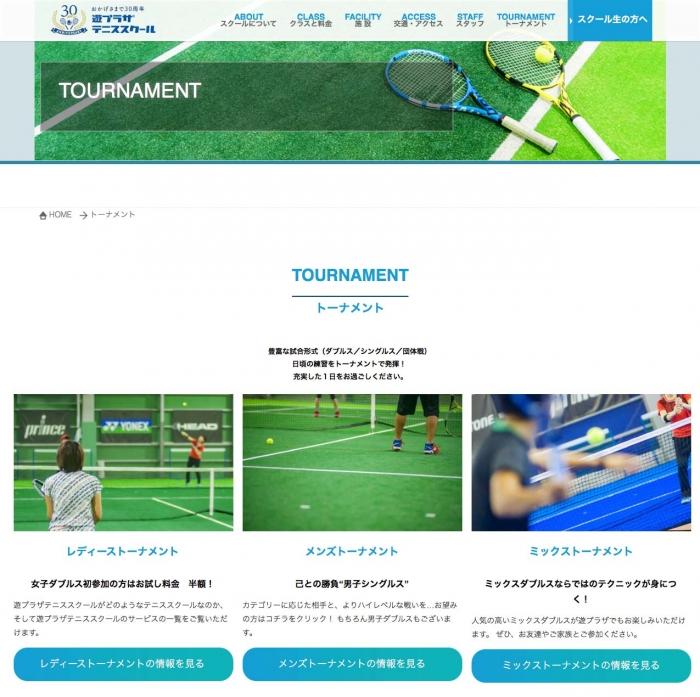 遊プラザテニススクール ホームページリニューアル