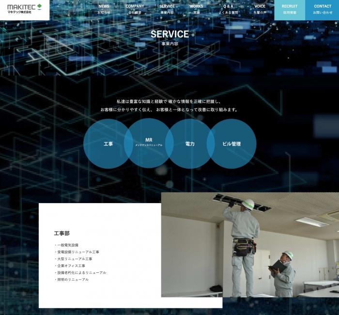 マキテック株式会社 Webサイトリニューアル、更新(Webデザイン、Web制作、Webシステム)