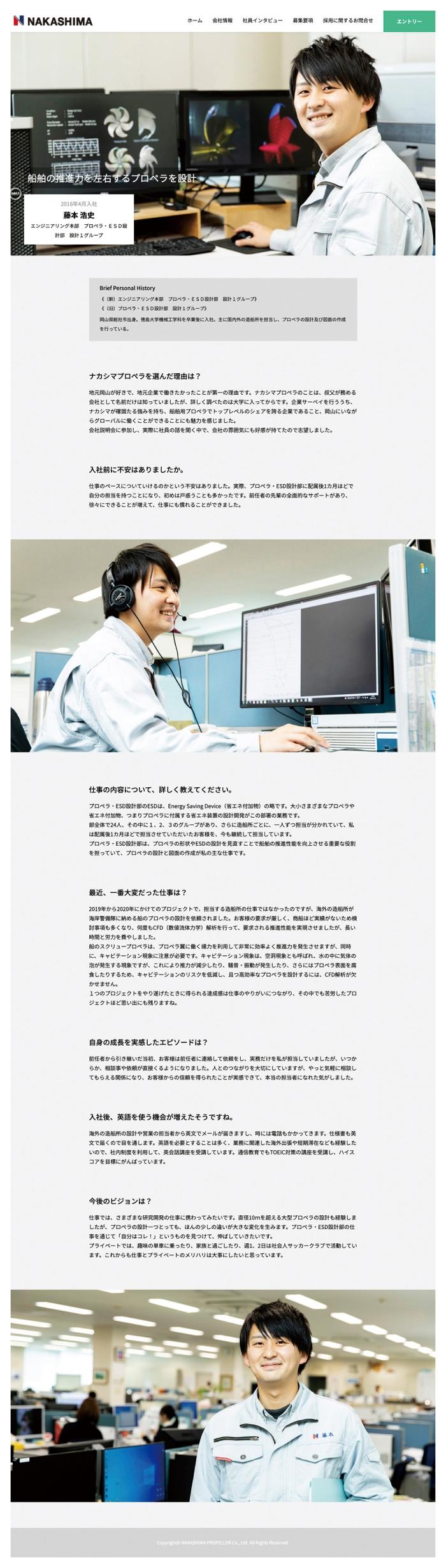 ●先輩社員インタビューページ