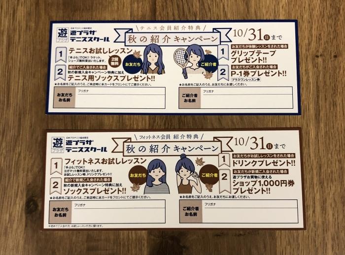 紹介カード
