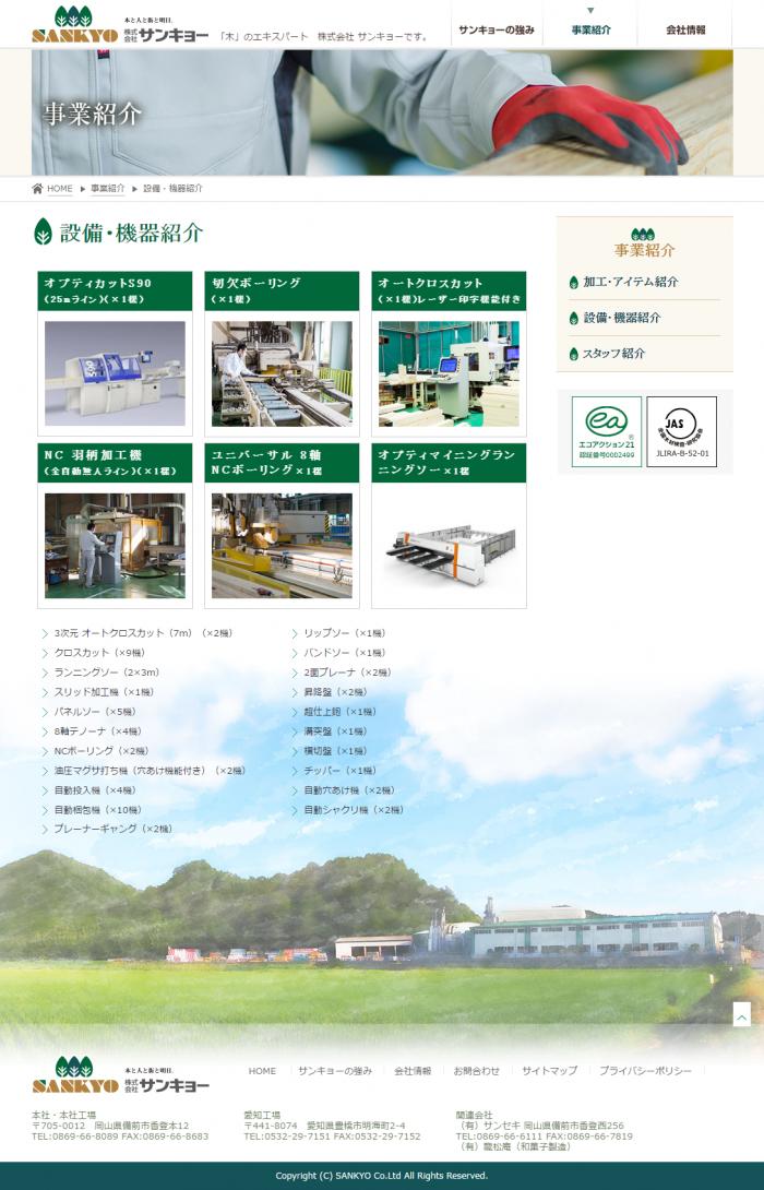 「設備・機器紹介」画面