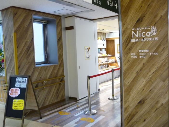 岡山大学病院「ベーカリーNico(にこ)」 内装デザイン・内装施工・ロゴデザイン