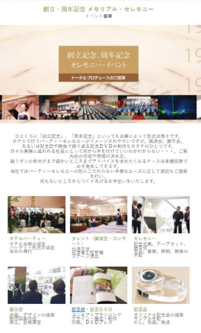 創立・周年記念 メモリアル・セレモニー ページを更新しました。