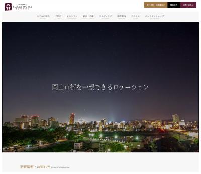 事例一覧|岡山プラザホテル ホームページリニューアル