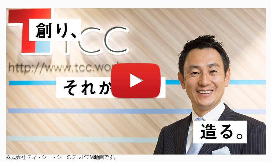 テレビCM動画