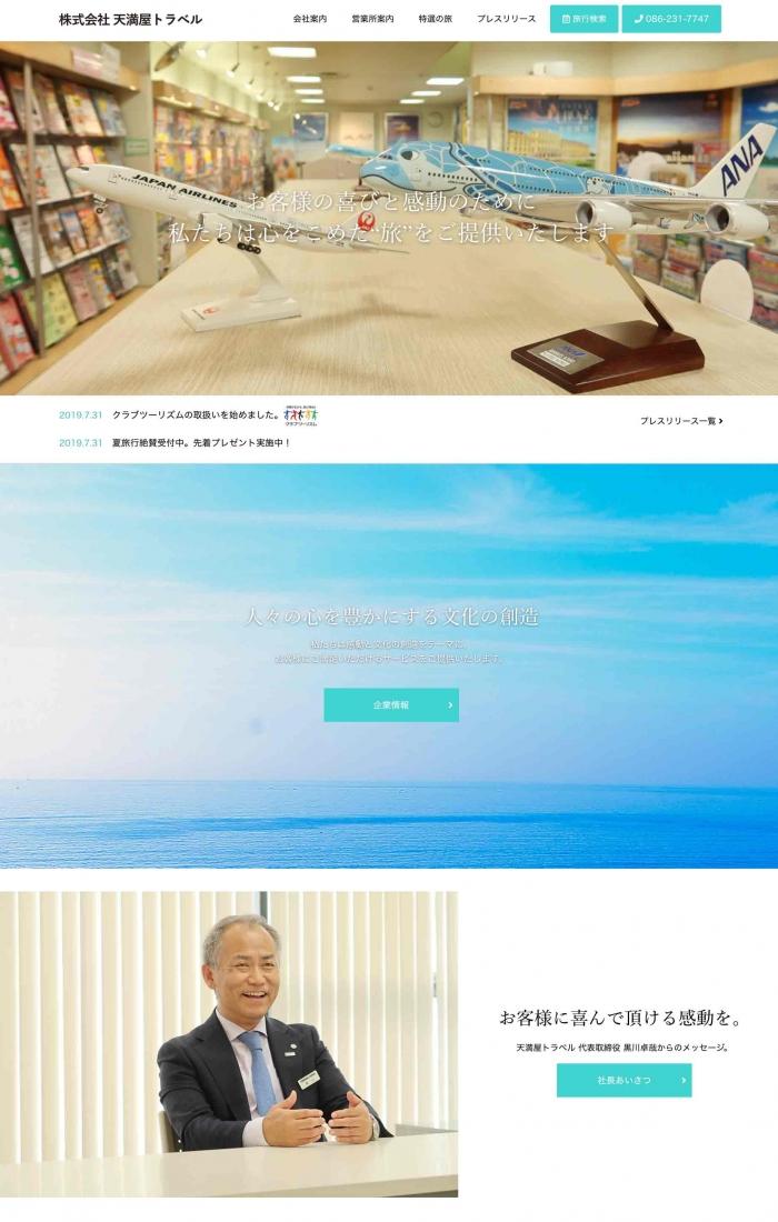 株式会社 天満屋トラベル様 ホームページリニューアル制作