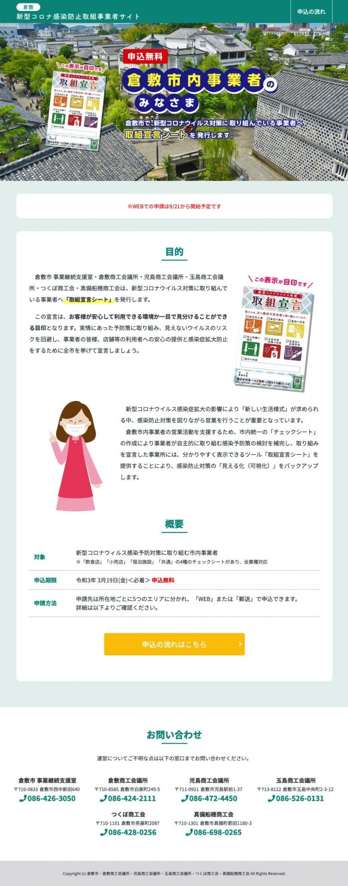 倉敷市 新型コロナウイルス対策 特設サイト制作