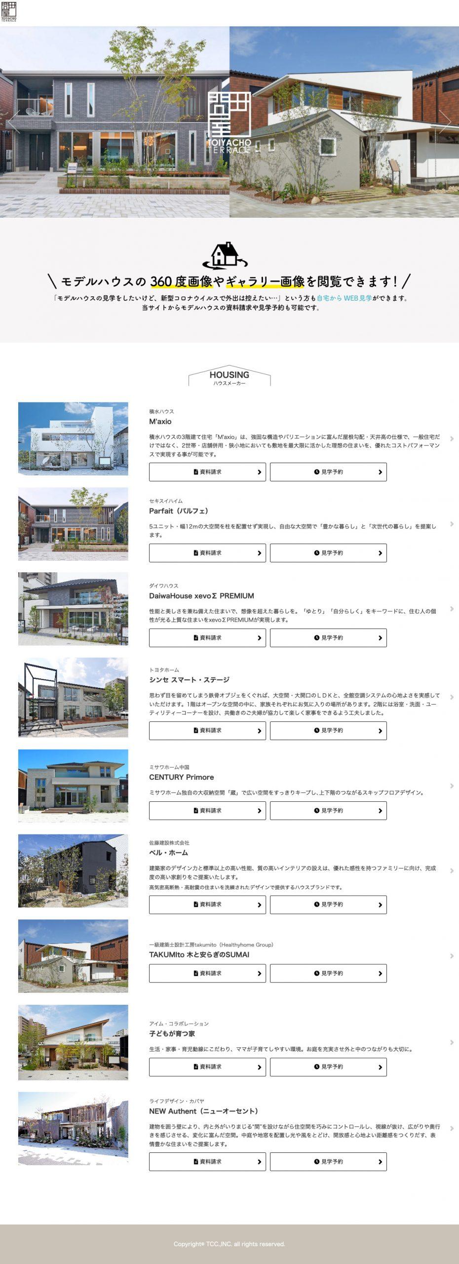 360°ビュー オンライン住宅展示場 特設サイト制作