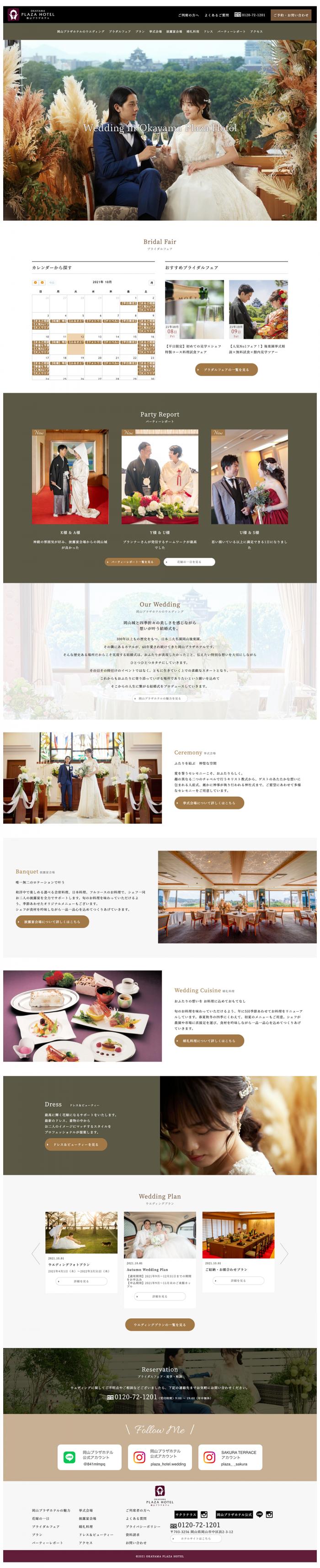 岡山プラザホテル ホームページリニューアル